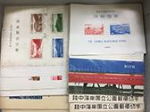 日本切手処分品
