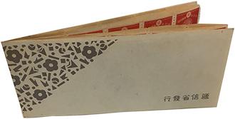 新乃木切手帳80銭 厚手表紙