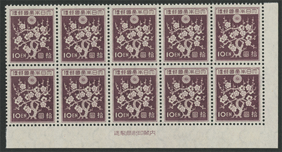 第1次昭和切手梅花10円 銘版付10枚ブロック