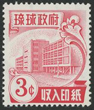 琉球政府発行 3c収入印紙