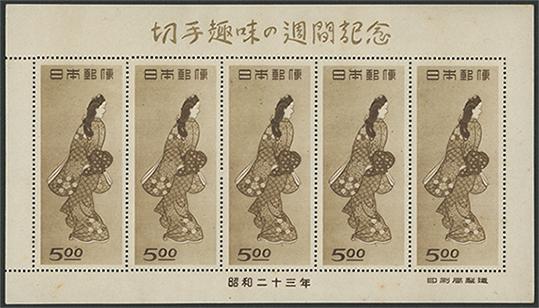 1948年切手趣味週間「見返り美人」シート