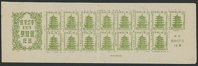 1947年東京切手展小型シート
