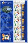 サッカーワールドカップ札幌会場版