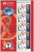 サッカーワールドカップ横浜会場版
