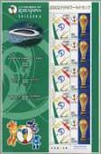 サッカーワールドカップ静岡会場版