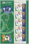 サッカーワールドカップ準決勝戦版