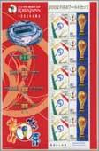 サッカーワールドカップ決勝戦版