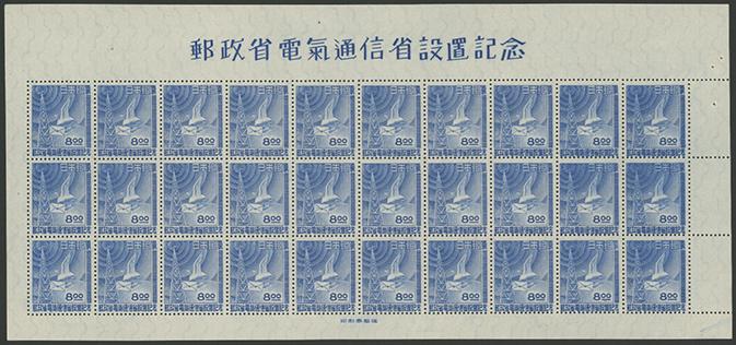 1949年 郵政省電通省 シート