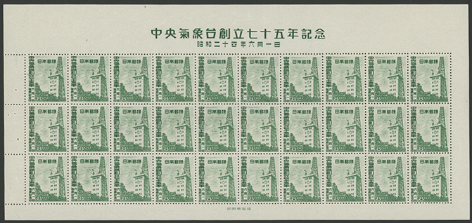 1949年 中央気象台 シート