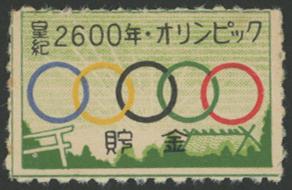 貯金保険シール 「2600年東京オリンピック」