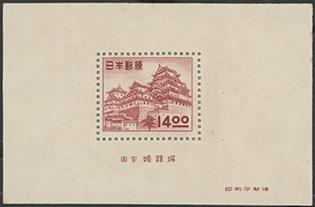 姫路城14円小型シート