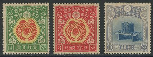 1916年 立太子礼3種