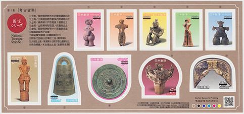 国宝シリーズ第1集63円