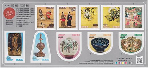 4次国宝シリーズ第2集63円