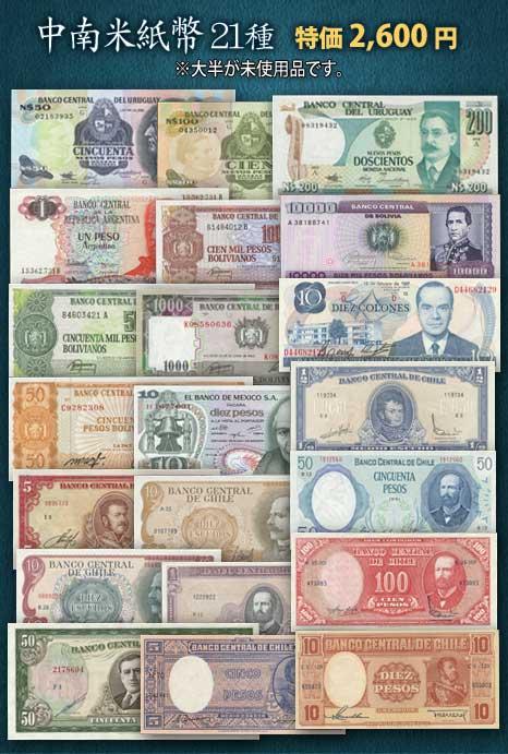 中南米紙幣