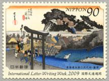 2009年国際文通週間藤澤