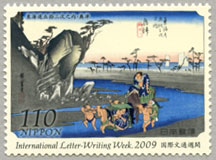 2009年国際文通週間奥津