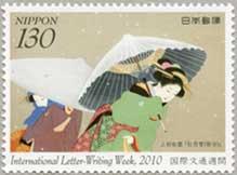 2010年国際文通週間上村松園「牡丹雪」