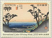 2013年国際文通週間「白須賀」