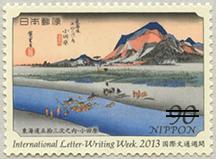 2013年国際文通週間「小田原」