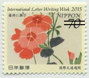 2015年国際文通週間「藤袴に撫子」