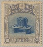 立太子礼10銭
