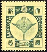 昭和大礼1.5銭金の鳳凰
