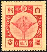 昭和大礼6銭金の鳳凰
