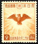 紀元2600年2銭