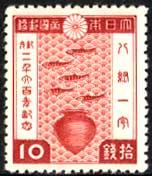 紀元2600年10銭