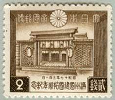 満州建国10年記念切手2銭