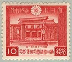 満州建国10年記念切手10銭