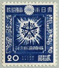 満州建国10年記念切手20銭
