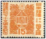 郵便創始75年15銭