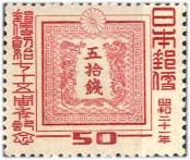 郵便創始75年50銭