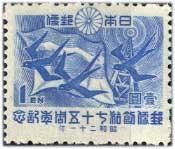 郵便創始75年1円