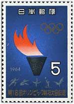 第18回オリンピック東京大会5円「聖火台」