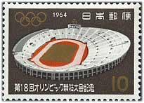 第18回オリンピック東京大会10円「国立(霞ヶ丘)競技場」