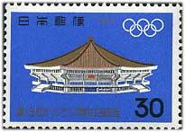 第18回オリンピック東京大会30円「日本武道館」