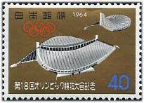 第18回オリンピック東京大会40円「代々木競技場」