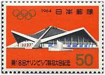 第18回オリンピック東京大会50円「駒沢体育館」