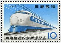 東海道新幹線開通