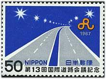 第13回国際道路会議