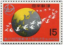 第16回万国郵便大会議15円「地球と鳩」