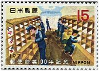 郵便創業100年鉄道郵便
