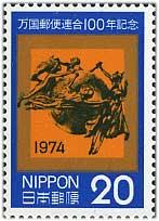 万国郵便連合100年UPU記念碑