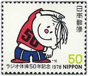 ラジオ体操50年
