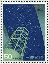 東京天文台100年