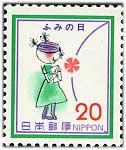 ふみの日20円「少女と手紙」
