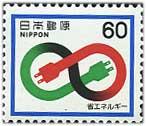 省エネルギー60円 リサイクル